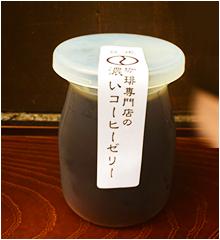 珈琲専門店の濃いコーヒーゼリー(Coffee jelly)