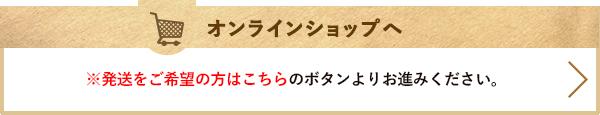 発送をご希望の方は、こちらのボタンより注文焙煎豆虎オンラインショップへお進みください。