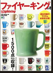 別冊Lightning Vol.206 (ファイヤーキングの本) 【発行元:ボイス・パブリケーション】