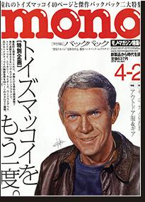 MONOモノ・マガジン NO.823 【発行元:ワールドフォトプレス】