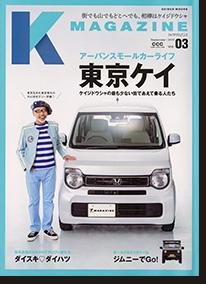 K MAGAZINE Vol.03 【発行元:芸文社】
