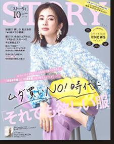 STORY 10 October 2020【発行元:光文社】