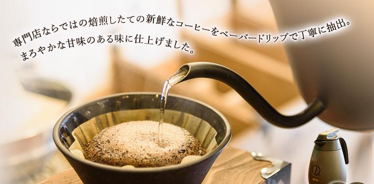 専門店ならではの焙煎したての新鮮なコーヒーをペーパードリップで丁寧に抽出。まろやかな甘味のある味に仕上げました。