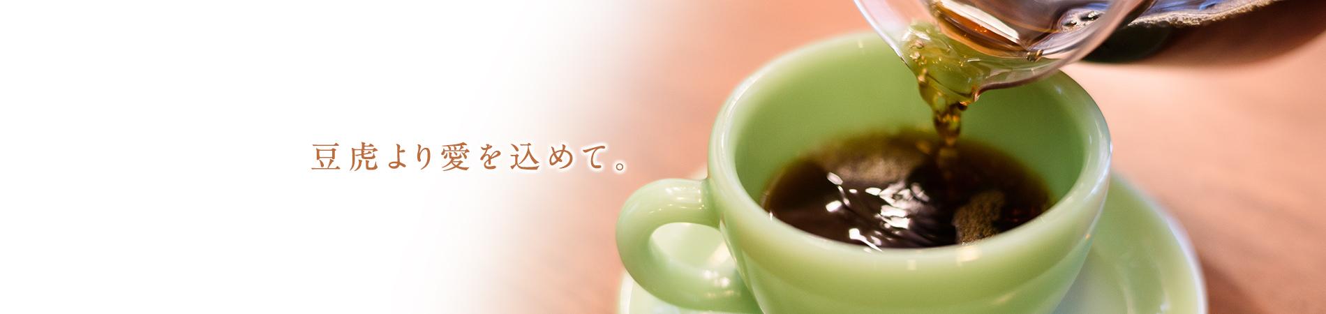 鮮度抜群でお客様の味覚に合った焙煎のコーヒーを、是非お楽しみください
