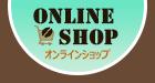 注文焙煎 豆虎オンラインショップへ