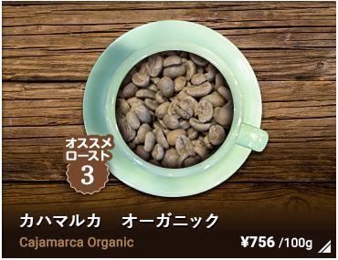 中目黒で一番ミルクに合うコーヒー