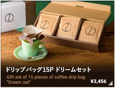 コーヒー豆4種 ギフトセット